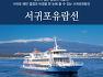 6월 제주도 가볼만한곳 10곳 30선✔ 『관광지할인권』