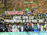 산림청, '강원 고성 산림생태복원의 숲 조성 행사' 개최
