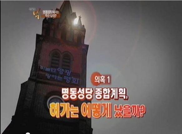 `12월 방송기자상`받은 MBN 시사가획 맥, `명동성당 재개발 실태`영상