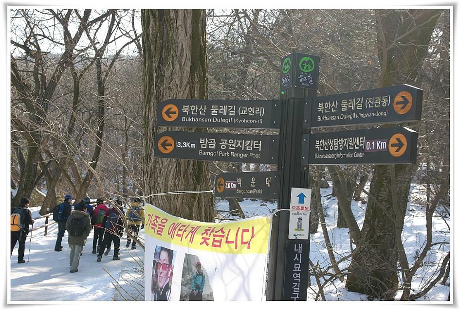 북한산에 설치되어 있는 이정표