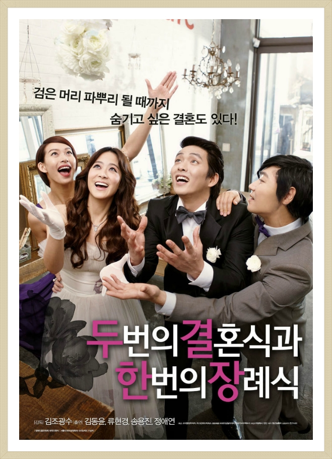 Two Weddings And a Funeral (2012) 18297F3D4FB9B2A1239B59