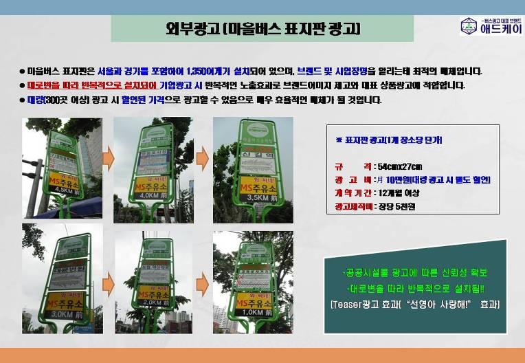 마을버스광고 업계1위 선두주자 애드케이 버스광고 제안서..슬로우비디오 남상미,차태현과 함께 출현