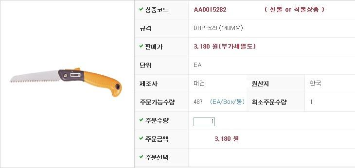 접톱 DHP-529 (140MM) 대건 제조사의 목공용공구/작업공구 가격 소개