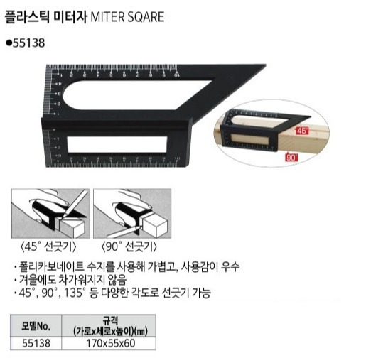 플라스틱 정규/PC 미터자 55138 (KBS-50) 카쿠리 제조업체의 측정공구/각도자/연귀자 가격비교 및 판매정보 소개