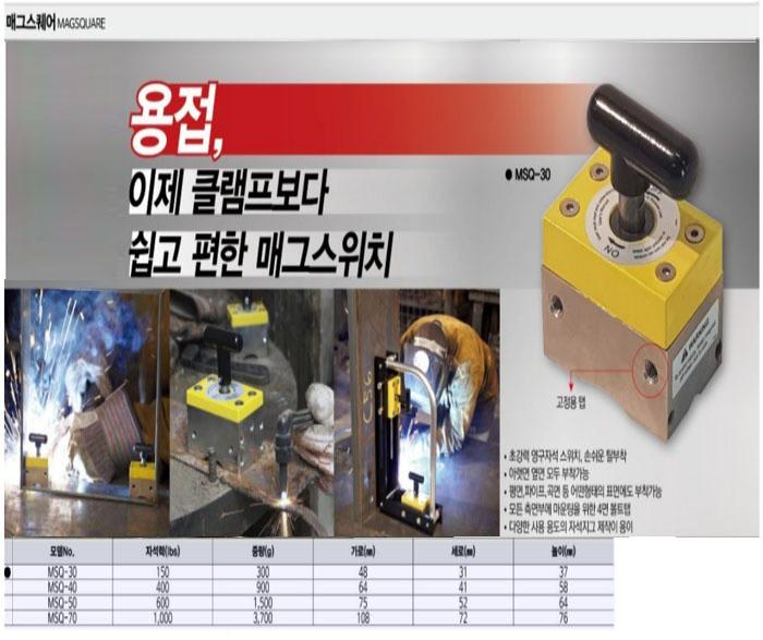 매그스퀘어 MSQ-40 매그스위치 제조업체의 공작기계/마그네틱 가격비교 및 판매정보 소개