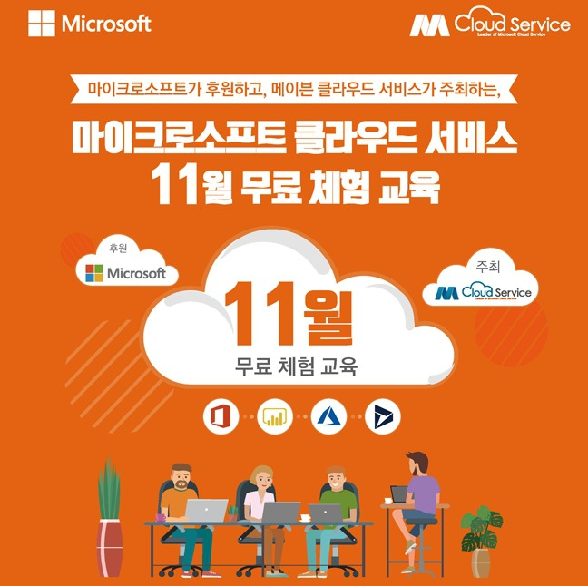 메이븐 2019년 11월 마이크로소프트 클라우드 서비스 무료 체험 교육