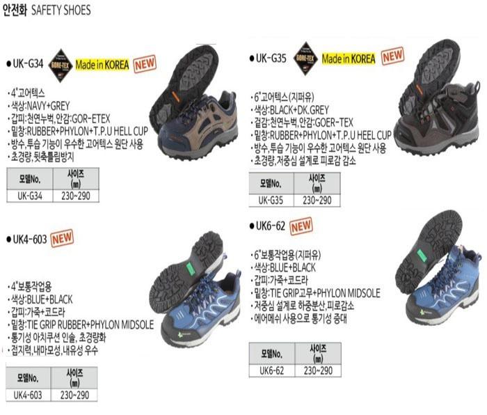 안전화 UK4-603 (230)블루/블랙 유니칸 제조업체의 개인안전용품/안전화 가격비교 및 판매정보 소개