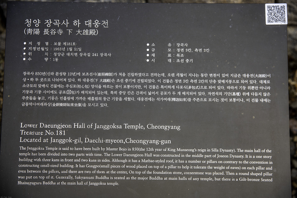 칠갑산 출렁다리: '19.12.7.