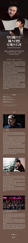 부다페스트 페스티벌 오케스트라 &조성진/2019.6.24.월/롯데 콘서트홀