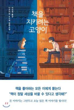 [독서리뷰 152] 나쓰카와 소스케의 '책을 지키려는 고양이'를 읽고 / 이선희 옮김