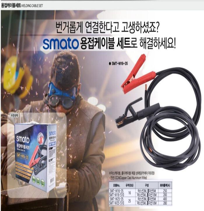 용접케이블세트 SMT-W16-35 SMATO케이블타이 제조업체의 용접부품/용접선/홀더선 가격비교 및 판매정보 소개