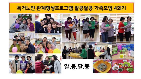 독거노인 관계형성 프로그램 알콩달콩 가족모임 4회기