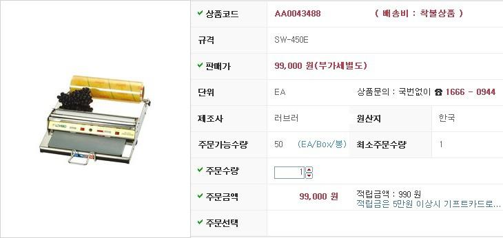 랩포장기 SW-450E 러브러 제조업체의 식품기계/포장기 가격비교 및 판매정보 소개
